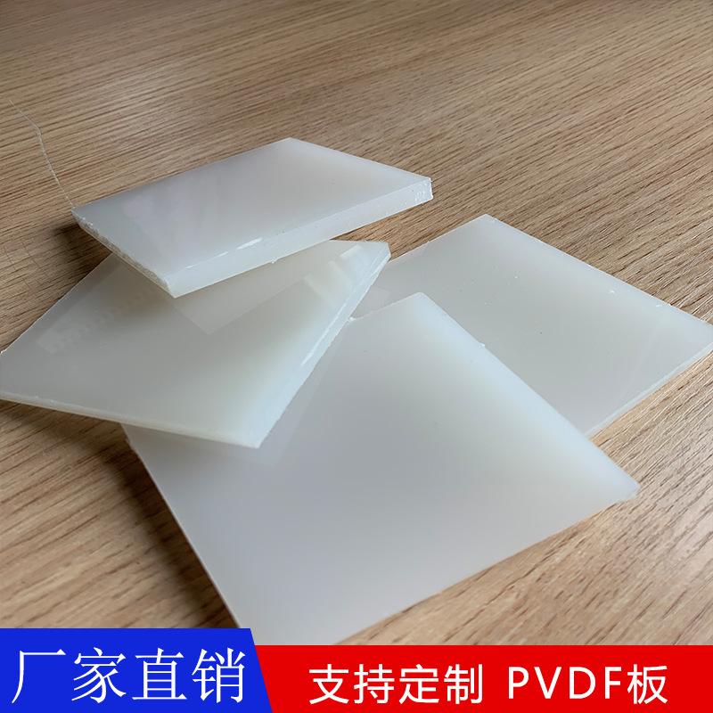 广东PVDF板材厂家